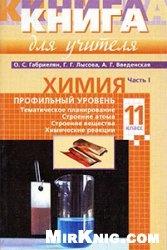 Книга Химия. 11 класс. Профильный уровень. В 2 ч. Ч. 1 : методическое пособие