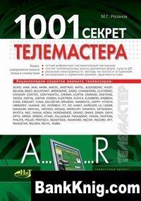 1001 секрет телемастера