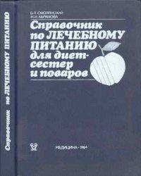 Книга Справочник по лечебному питанию для диетсестер и поваров