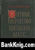 Книга Военное творчество народных масс djvu 60,4Мб