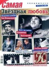Журнал Самая. Спецвыпуск № 6 2012. Звёздная любовь
