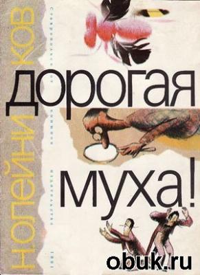 Журнал Дорогая муха!