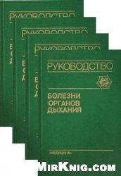 Книга Болезни органов дыхания: Руководство для врачей: В 4 томах. Т.1, Т.2, Т.3, Т.4