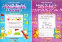 Книга Классические прописи. Сборник. Математика.