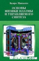 Книга Основы физики плазмы и управляемого синтеза