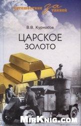 Книга Царское золото