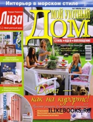 Журнал Мой уютный дом №7 (июль 2012)