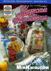Книга Чудесные мгновения спецвыпуск №10 2004