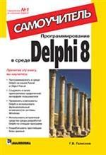 Книга Программирование в среде Delphi 8 for .NET. Самоучитель