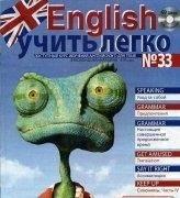 Аудиокнига English - учить легко. Урок № 33