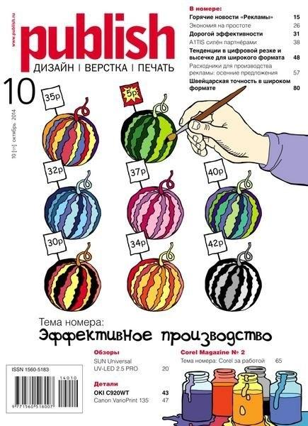 Книга Журнал: Publish №10 (октябрь 2014)