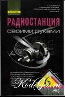 Книга Радиостанция своими руками