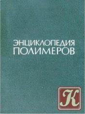 Книга Энциклопедия полимеров. Том 1