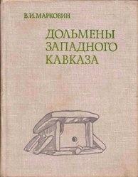 Книга Дольмены Западного Кавказа