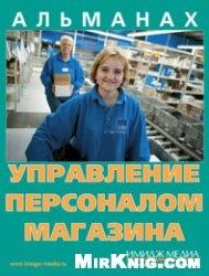 Книга Управление персоналом магазина. Альманах