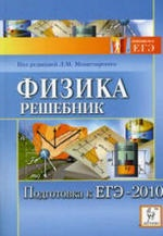Физика - Решебник - Подготовка к ЕГЭ-2010 - Монастырский Л.М.