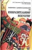 Книга Книга Занятия с дошкольниками по изобразительному искусству