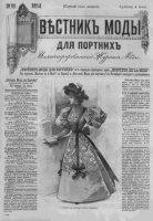 Журнал Вестник Моды для портних № 1-52 1894