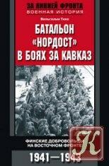 Книга Книга Батальон «Нордост» в боях за Кавказ. Финские добровольцы на Восточном фронте. 1941–1943