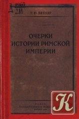Книга Книга Очерки истории Римской Империи