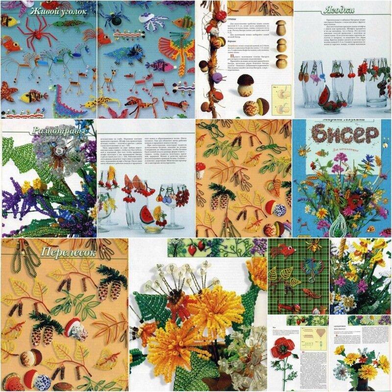 ...но оригинальных схем сплетённых из бисера цветов, животных, птиц, насекомых, плодов, веток, грибов...