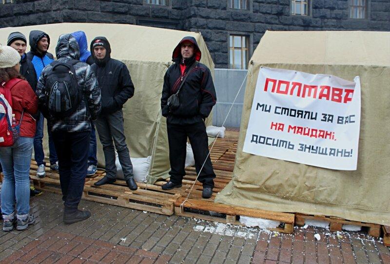 Полтава: Хватит издевательств!
