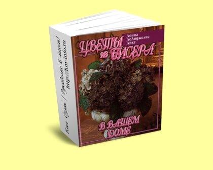 """Цветы и букеты из бисера  """" Дом электронных книг - скачать книги."""