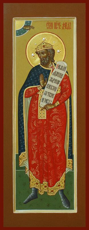 Святой пророк Давид