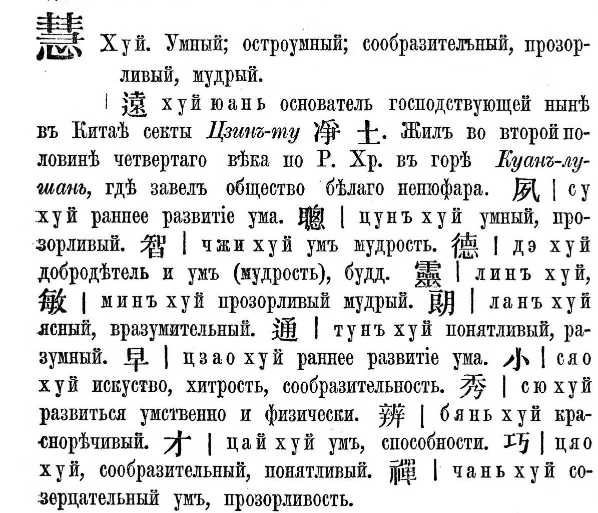 kitayskaya-gazeta-huy-vam