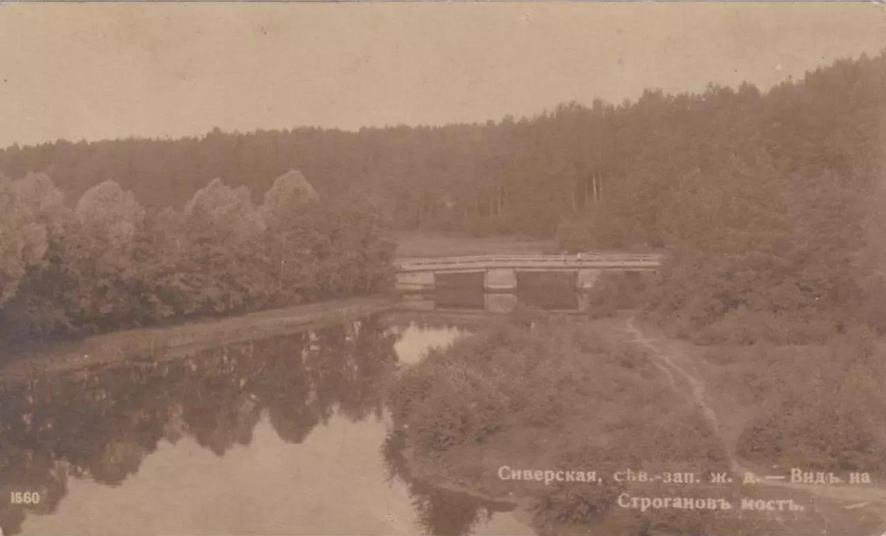 Строганов мост