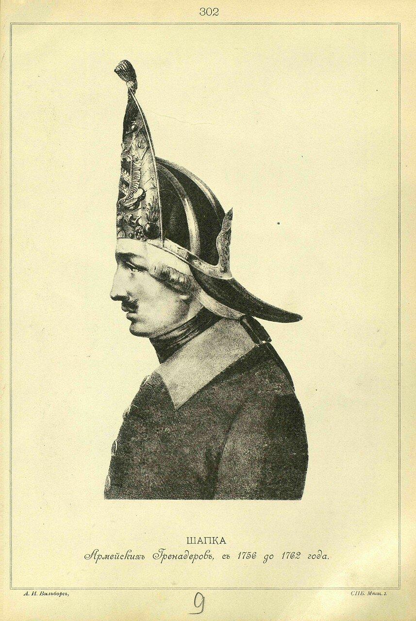 302. ШАПКА Армейских Гренадеров, с 1756 до 1762 года.
