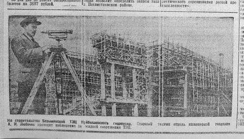 Волжская коммуна (24.04.1940 г.)