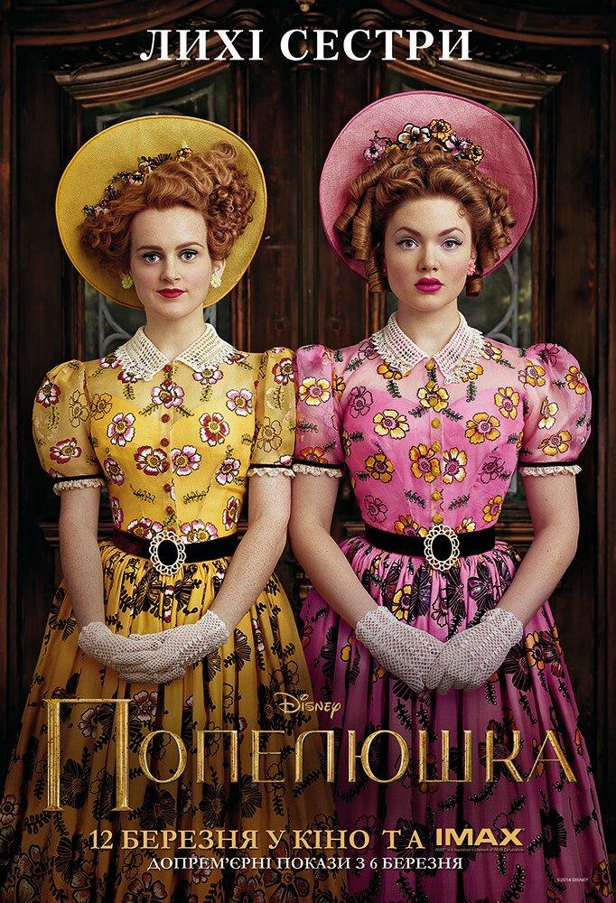 Cinderella Step sisters.jpg