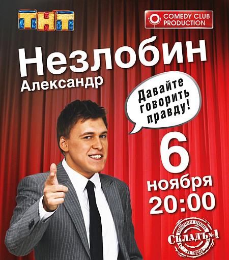 Давайте говорить правду. Концерт А. Незлобина (2011/SATRip)