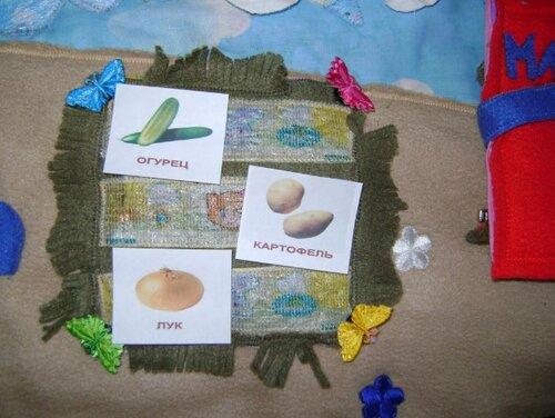 Дополнительный развивающий коврик Овощная грядка... хенд-мейд идеи