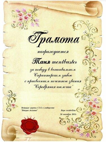 серебряная иголочка 24.10.11