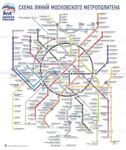 Карта метро москвы фото