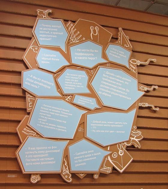 выставка Дизайн и Реклама 2014 в Москве