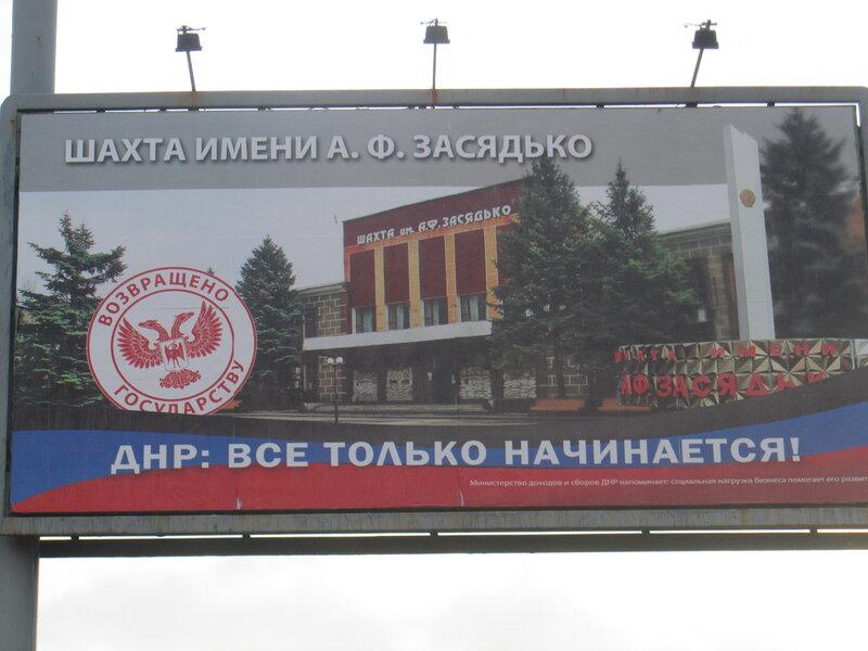 Донецк шахта Засядько.jpg