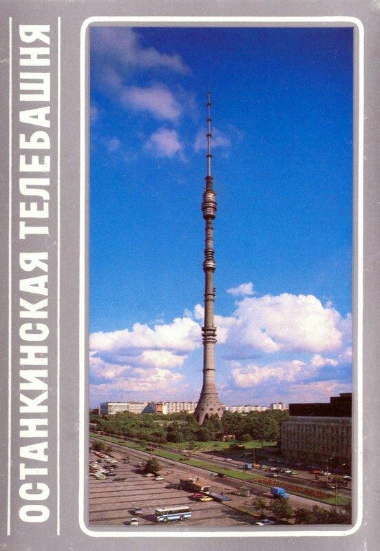 Останкинская телебашня. 1987 год.