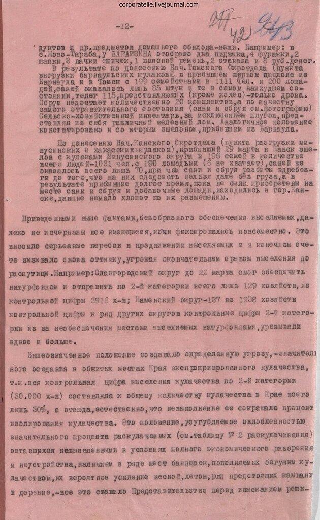 Р-47, оп.5, д.103, 042.jpg