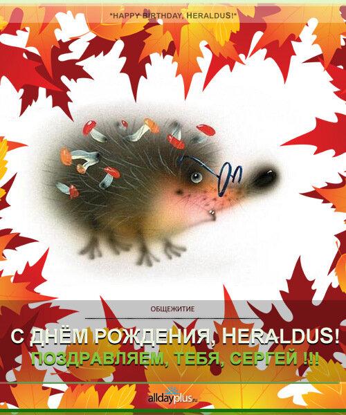 С днём рождения, HeralduS!