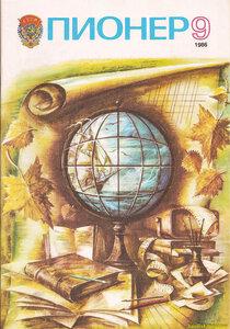 Журнал Пионер. 1986 год.