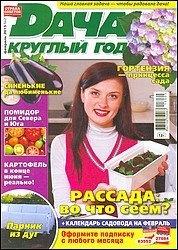 Журнал Дача круглый год №2 2015