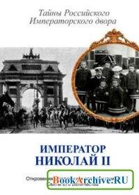 Книга Император Николай II. Тайны Российского императорского двора