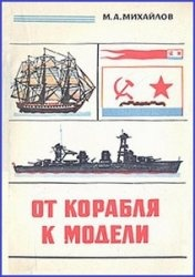 Книга От корабля к модели