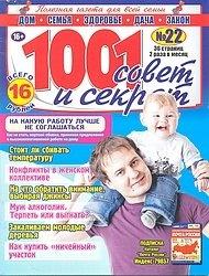 1001 совет и секрет №22 2013