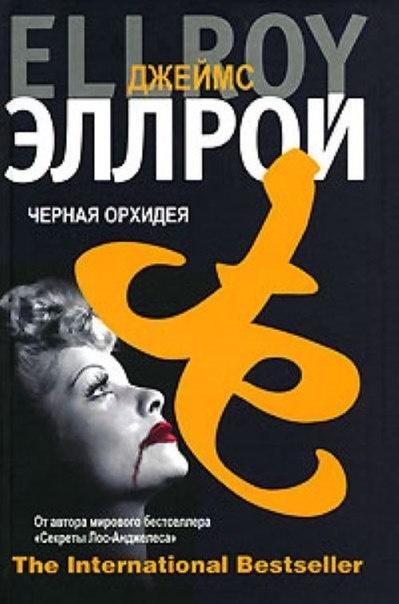 Книга Джеймс Эллрой Черная Орхидея