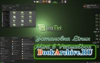 Установка LinuxMint в Virtualbox