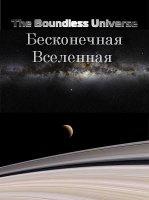 Книга Бескрайняя Вселенная / The Boundless Universe (2012) HDRip wmv  1331,2Мб